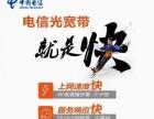 办理中国电信100M宽带送无限流量卡预存话费送手机