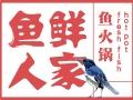 鱼鲜人家-鱼火锅加盟