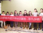 上海室内家装设计培训 学实战技术更学工作经验