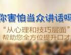 深圳成人口才 领导力演讲销售 主持培训班周末班