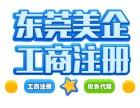 东莞/塘厦 代办营业执照 税务代理 会计做账公司 会议室出租