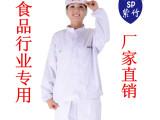2014新款食品厂加工生产工作服 男女款 套装 白色食品服 工作