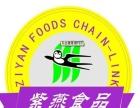 郑州紫燕百味鸡加盟/如何加盟紫燕百味鸡/紫燕百味鸡