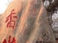 北京四日游天坛 故宫,十三陵 颐和园 纯玩零购物