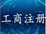 赤峰公司变更-公司注消 小规模公司注册