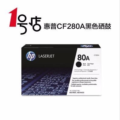 北京惠普80A硒鼓HP CF280A硒鼓惠普专卖店