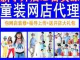 童装代理加盟 童装代理代销 网店一件代发童装网店分销货源平台