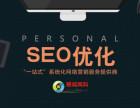 武昌SEO外包公司价格 易城网科专业一站式SEO优化 好