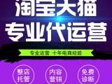 杭州網店代運營 杭州天貓代運營 杭州淘寶代運營
