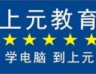 溧阳电脑培训机构溧阳电脑办公自动化培训
