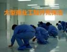 郑州绿满园保洁:专业开荒保洁 家庭保洁 大型工程开荒保洁