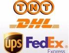 专业代理DHL联邦UPS/EMS国际快递价格优免费门到门服务