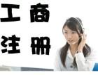 注册公司 工商变更 转让注销 商标代理 做账报税