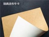 东莞美益合供应瑞典涂布牛卡纸,一面白色一面牛卡纸
