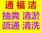 武汉专业玻璃钢化粪池清掏,下水管道清洗疏通,污水处理池清淤