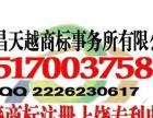 萍乡市商标注册 萍乡市专利申请 萍乡最好的商标公司