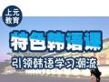 南通日语培训中心除了鉴真还有谁东渡过零基础学日语