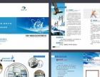 中天广告专业定制各种、宣传页、画册、折页