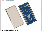 Lora610AES 100mW 扩频433M无线数传模块
