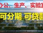 科林电气-工业厂房 中试研发楼-证件齐全 注册 环评均有保障