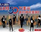金华美国移民浙江侨外精品项目抢跑930