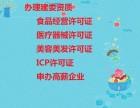 北京丰台办理劳务派遣许可证需要准备什么材料