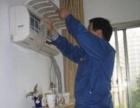 专业空调移机维修、加氟、清洗保养,随叫随到、优惠中