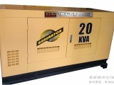 库兹20KW柴油发电机的厂家