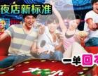 武汉东方联创科技有限公司,嗨霸!夜场娱乐,自有我主张!