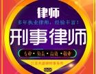 南京刑事律师刑事律师辩护