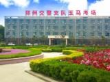 2020年郑州驾校哪个好