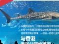 香港旅游团 2日1晚海洋公园 周末超值游 220元