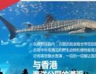 香港2日超值游(海洋公园)周末香港游仅售139元
