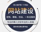 秦皇岛网站开发 网站建设 网页设计 网站制作