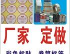 外贸标签,外贸标贴,贴纸,外贸不干胶印刷