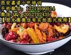 川味小吃加盟 万元开店 学习麻辣香锅冒菜麻辣烫技术