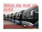 西安到杭州汽车在线查询---线路公