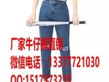 吉林长春去哪有厂家供库存尾货牛仔裤批发百搭女装品牌女式牛仔裤