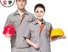 青岛市工作服定做厂家夏季车间工装健康环保国梦工装