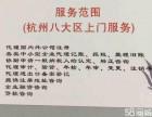 杭州朗辉财务咨询 注册公司 代理记账 财务审计