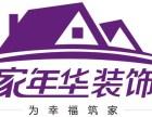 装修公司加盟-北京家年华装饰加盟加盟优势,加盟条件,加盟费