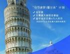 【留学申请办理】美国/英国/加拿大/澳洲/意大利