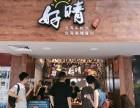 台湾好晴车轮饼加盟可以加盟吗,好晴车轮饼加盟流程成本是什么