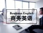 英語培訓,商務英語口語,空乘英語培訓