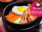 韩式料理-火锅加盟-韩式料理店加盟-年糕火锅加盟