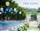 开州区摩朵婚礼 户外婚礼