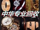 昆明哪里回收黃金 钻石珠宝 名表名包 名首饰奢侈品