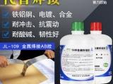 金属强力胶水 JL-109特种金属焊接AB胶免费样品