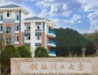 广西桂林理工大学计算机网络技术函授(高起专)