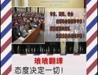 珠海琅琅翻译公司 诚信专业 用心服务